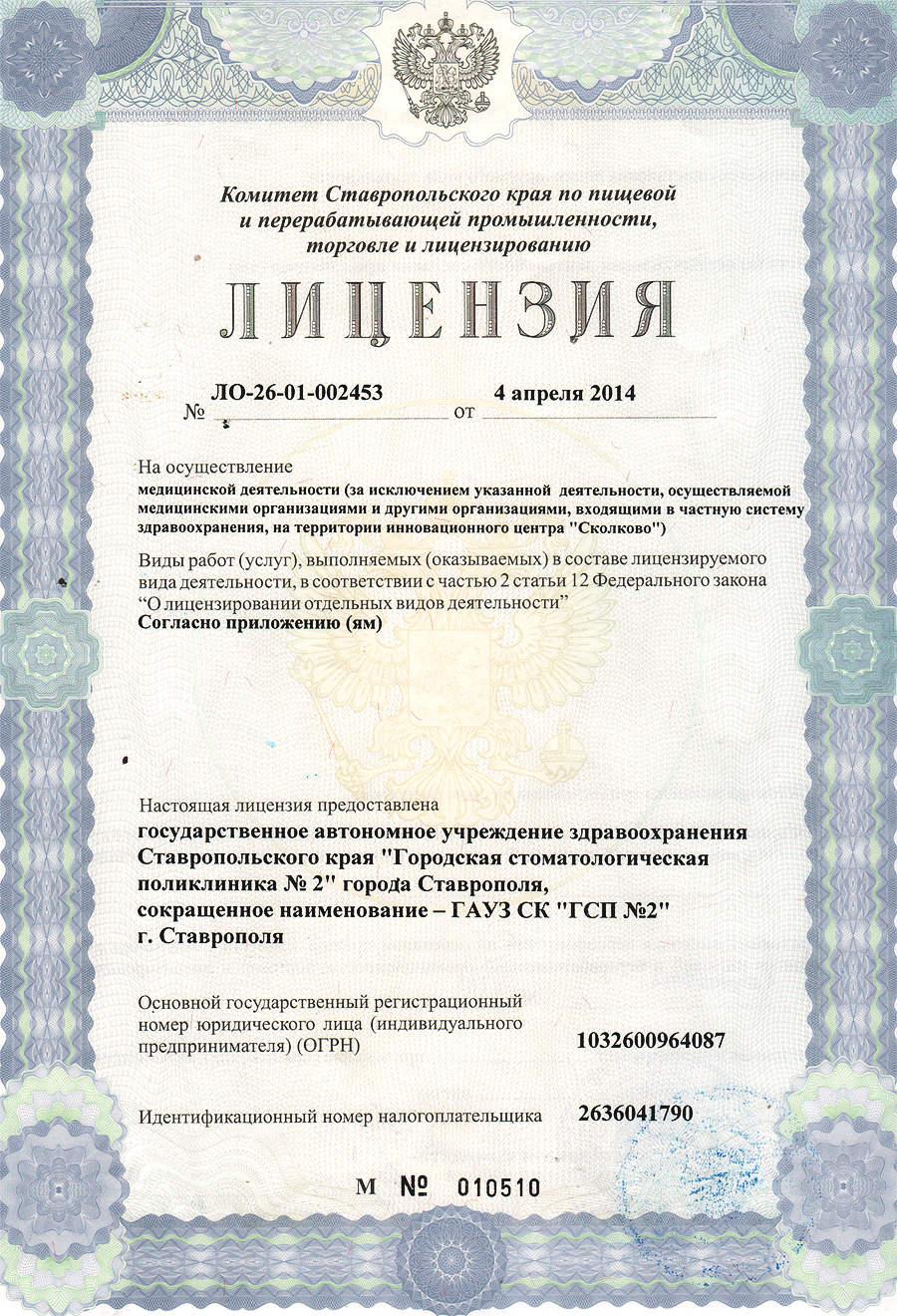Лицензия на осуществление медицинской деятельности М № 010510