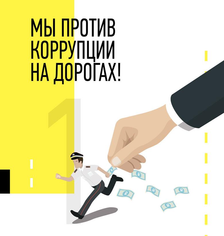 Памятка против коррупции на дорогах