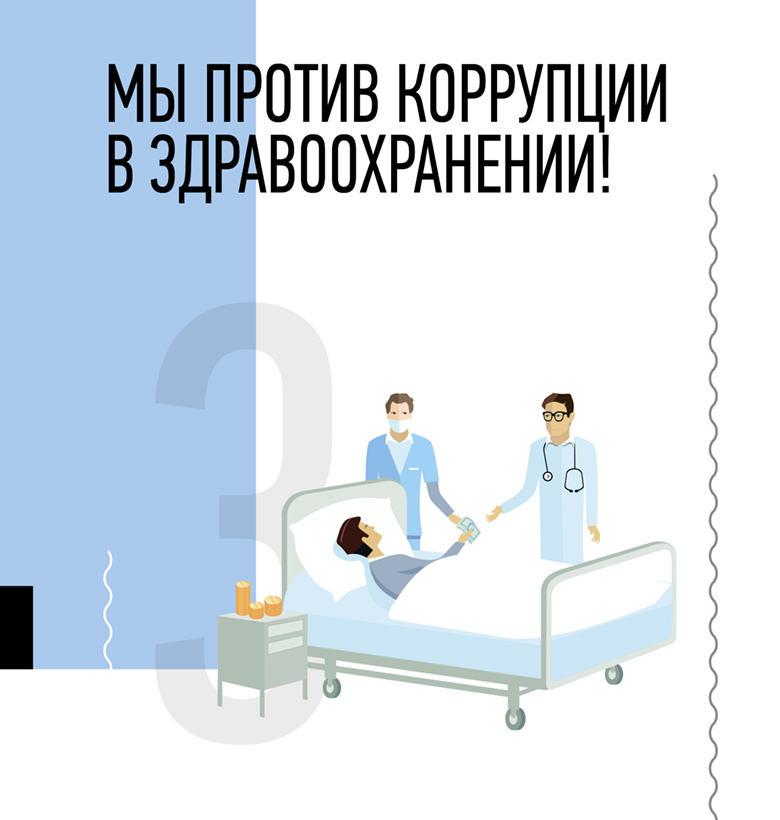 Памятка против коррупции в здравоохранении